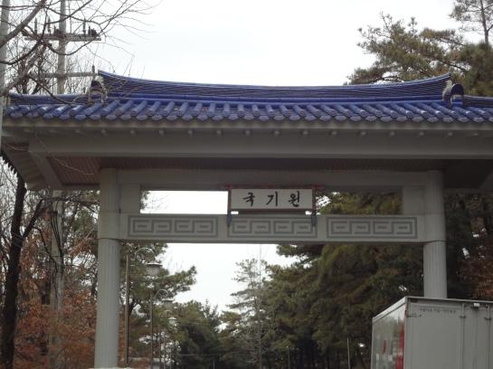 The Kukkiwon arch
